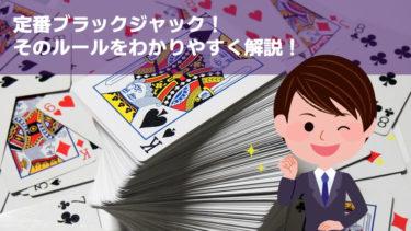 ブラックジャックのルールを押さえる!オンラインカジノで勝つための基本!