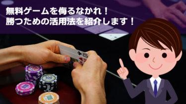 オンラインカジノの無料ゲームで腕を上げる!