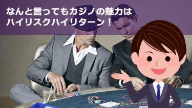 ハイローラー向けオンラインカジノの特徴とは?
