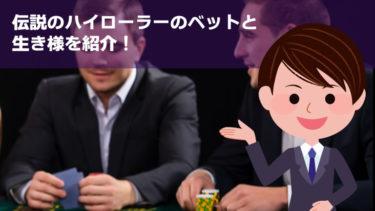 世界のカジノの猛者・ハイローラーたち