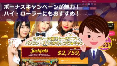 クイーンカジノはサービス満点★ボーナスキャンペーンが魅力のハイ・ローラーにおすすめオンカジサイトプレイガイド