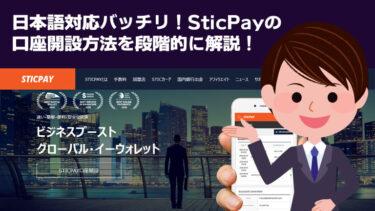 SticPay(スティックペイ)の口座開設手順をステップ別に解説します!