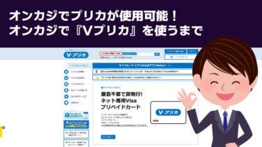 Vプリカ(ブイプリカ)アカウント開設方法を徹底解説!