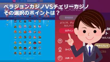 ベラジョンカジノVSチェリーカジノ比較!どっちを選ぶべき?