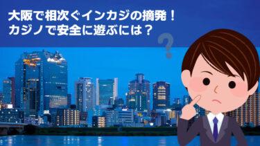 大阪ではインカジの摘発が急増!インカジは絶対辞めた方が良い3つの理由