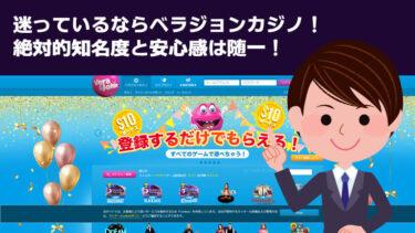ベラジョンカジノは最大規模と日本最高の知名度で超おすすめ!