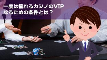 オンラインカジノのVIP制度とは?VIP会員になるための条件って一体なに?