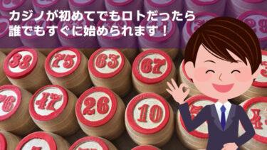 オンラインカジノで宝くじが楽しめるって本当?ロトは日本人に馴染み深くておすすめ!