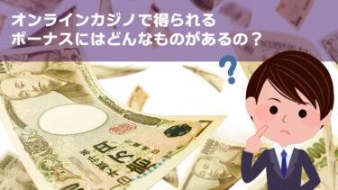 オンラインカジノでもらえるボーナスってどういう仕組み?出金条件って何?