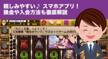 スマホアプリで気楽にカジノ!カジノ王国でカジノを身近に感じよう!